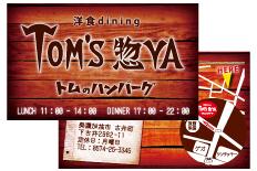TOM'S 惣YA様